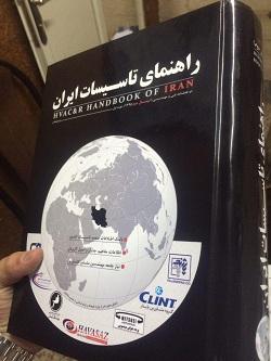 راهنمای تاسیسات ایران